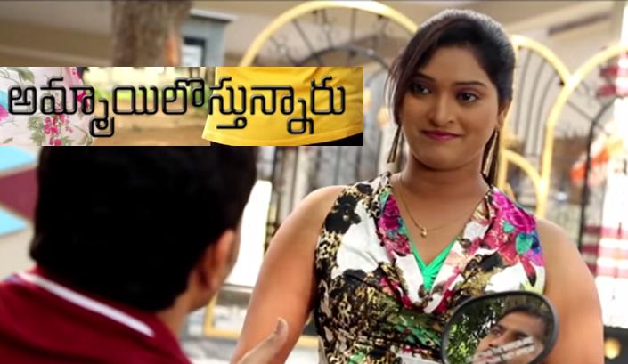 Ammailostunaru Jagratha Telugu Short Film