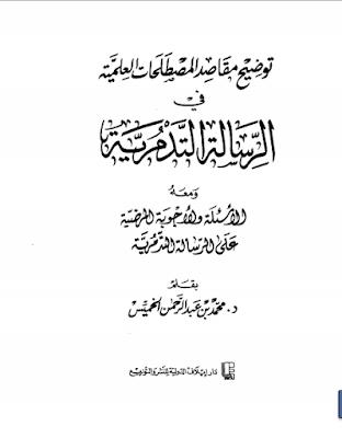 حمل كتاب توضيح مقاصد المصطلحات العلمية في الرسالة التدميرية - محمد الخميس