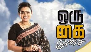 Oru Kai Osai 19-12-2014 – Zee Tamil Serial Episode 234
