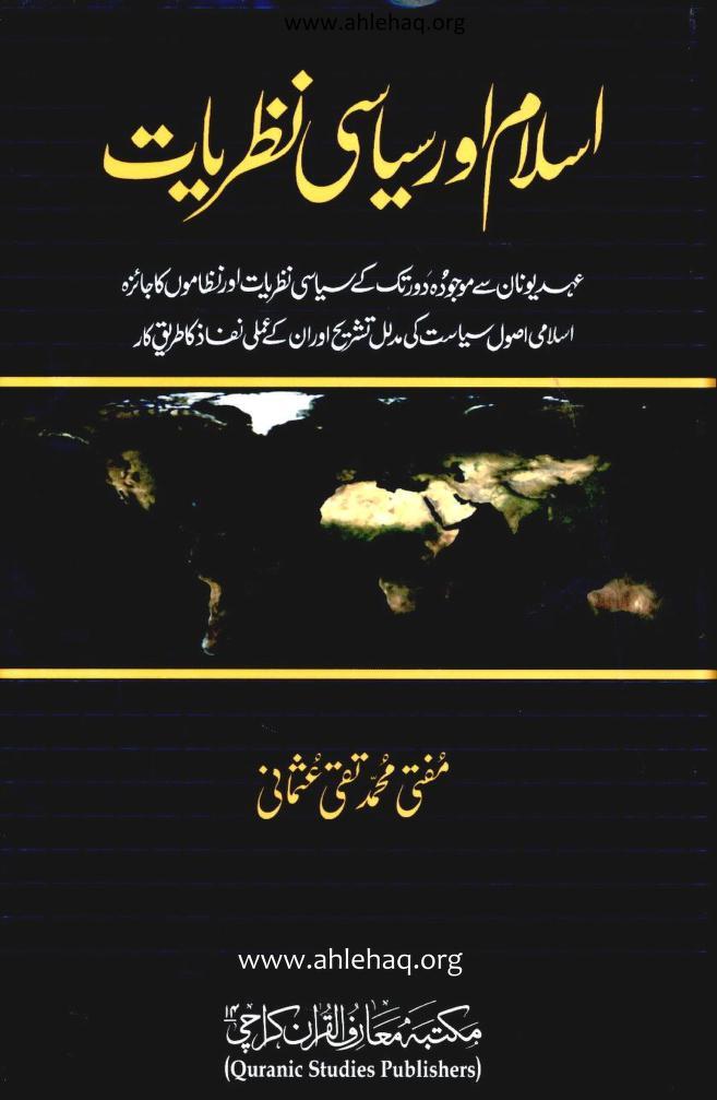 Islam Aur Siyasi Nazriyat By Shaykh Mufti Taqi Usmani