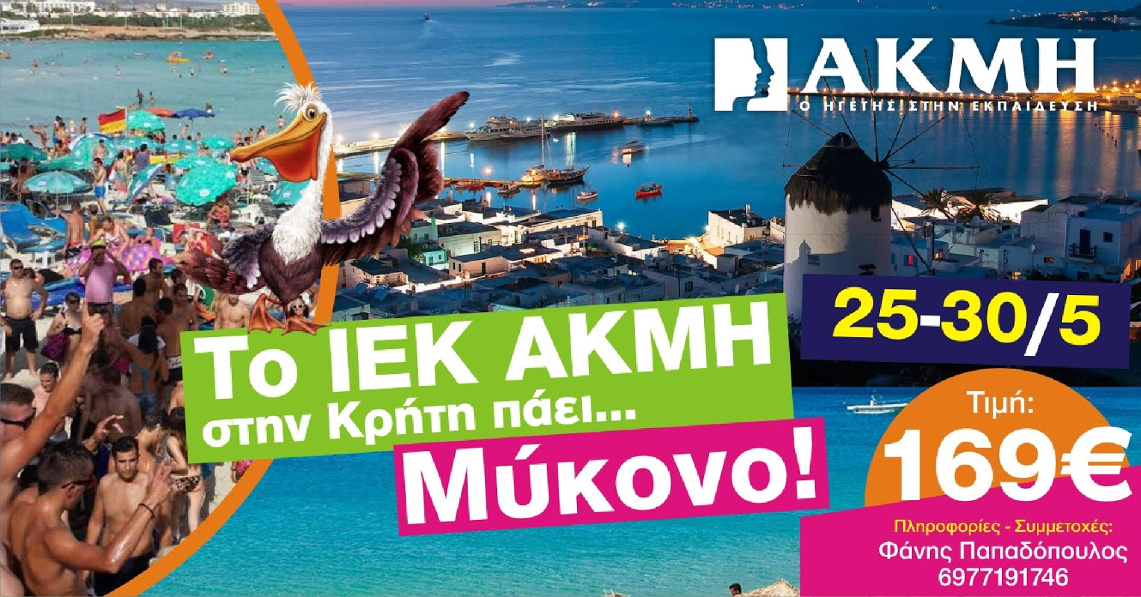 To IEK AKMH στην Κρήτη πάει... Μύκονο!