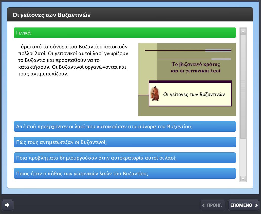 http://users.sch.gr/divan/istoria_17/interaction.swf