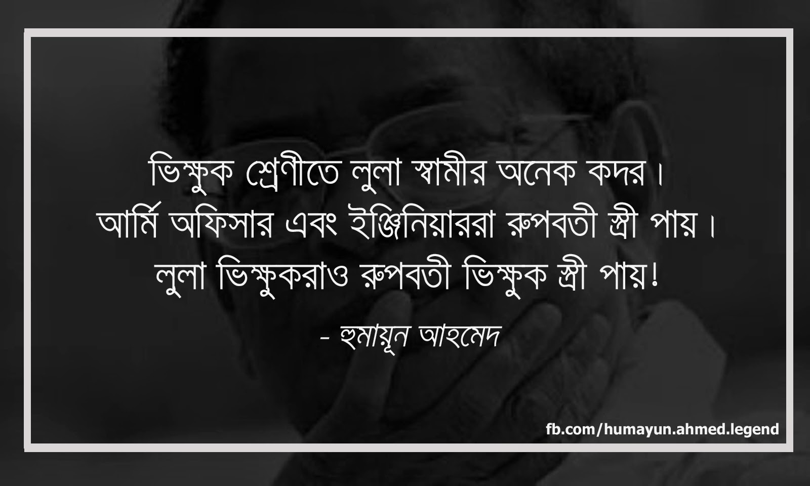 Alf Quotes Heroes Saying Humayun Ahmed's Bengali Quotes About Men