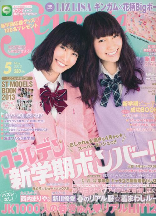 Seventeen (セブンティーン) May 2013