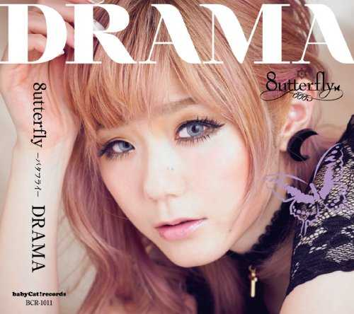 [Album] 8utterfly – DRAMA (2015.09.30/MP3/RAR)