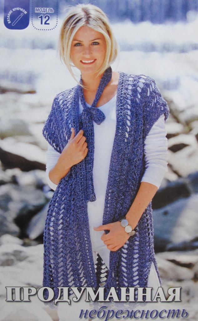 ДЛИННЫЙ ЖИЛЕТ и шарф • Вязание