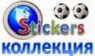 Stickers коллекция