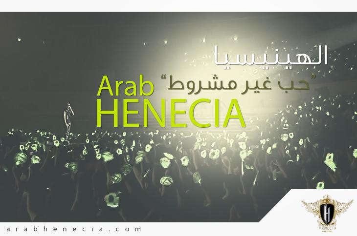 arab henecia