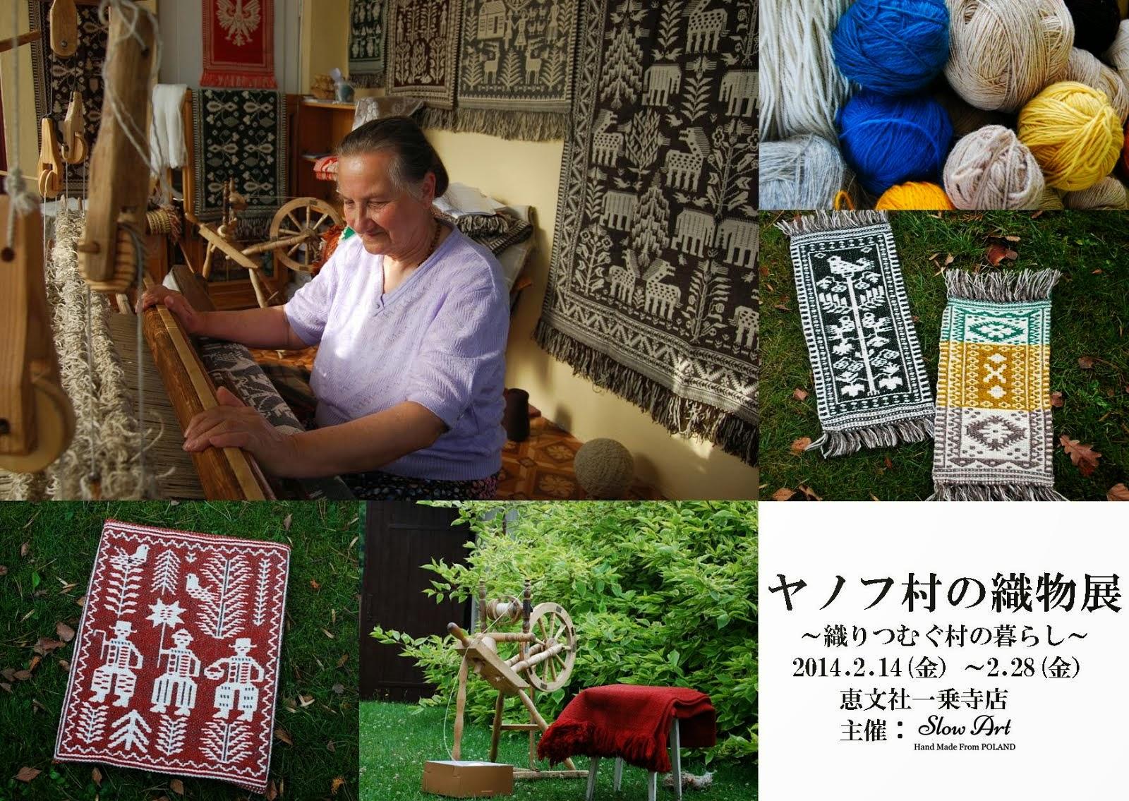 ヤノフ村の織物展