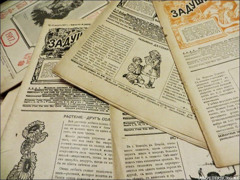 Дореволюционные журналы для детей Задушевное Слово 1917 год