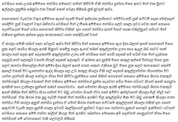 Sinhala Wal Katha Peperonity Aunty | Sinhala Wal Kello Fun