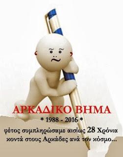 ΑΡΚΑΔΙΚΟ ΒΗΜΑ ΑΠΌ ΤΟ 1988