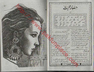 Hisar e mohabbat by Sumaira Online Reading.