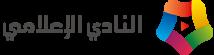 النادي الإعلامي بجامعة بسكرة | Biskra Media Club
