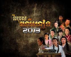 [ Movies ] Boros Chor Lyheang 2013 - Chinese Drama In Khmer Dubbed - Khmer Movies, chinese movies, Series Movies