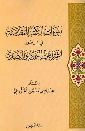 نبوءات الكتب المقدسة في ضوء إعترافات اليهود والنصارى - عصام الخزرجي