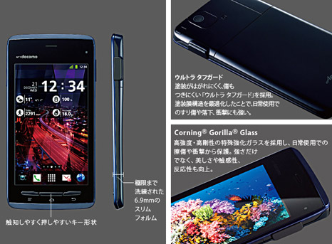 Arrows F-07D. Mobile Phone With a thickness of only 6.7 millimeters