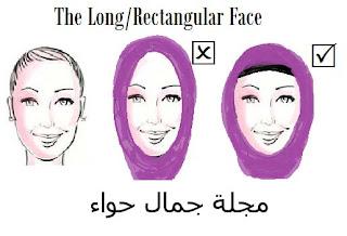 ربطة الحجاب المناسبة للوجه الطويل - مجلة جمال حواء