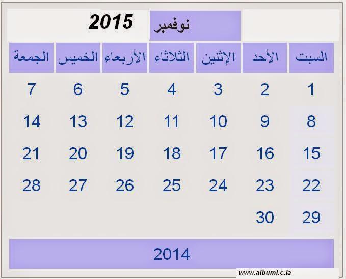 تقويم شهر تشرين الثاني نونبر نوفمبر2014 ...