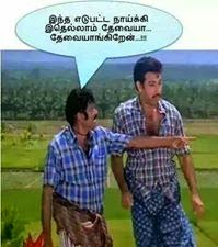 Tags : tamil funny photos free download, latest tamil facebook photos free download, fb photos, comment photos free download, tamil comment photos free download.