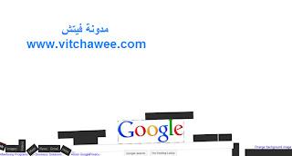 مجموعه خدع رائعه علي محرك البحث جوجل ..