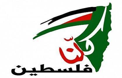 فلسطينُ أمرٌ واقعٌ رَغْمَ أنْفِ 'غوغل' المُتصَهْيِن.