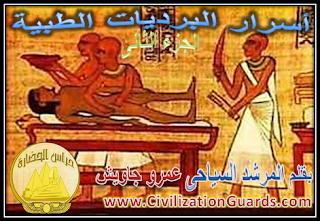 أسرار البرديات الطبية فى مصر الفرعونية الجزء الثانى