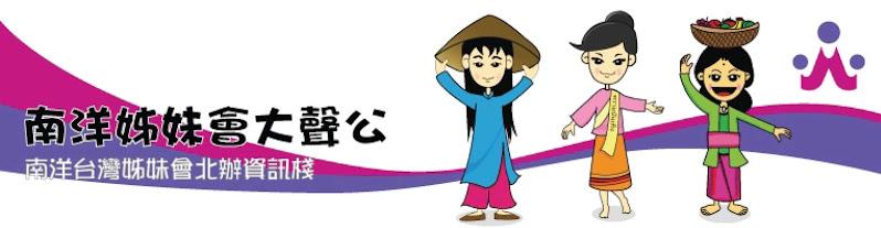 南洋姊妹大聲公–南洋台灣姊妹會北辦資訊棧
