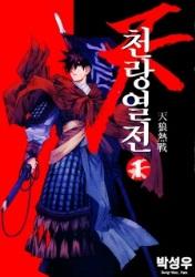 Truyện ChunRangYulJun