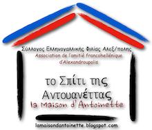 «La Maison d'Antoinette» : Association de l'Amitié Franco-Hellénique