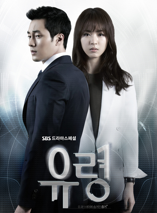 Ghost (2012) (K-Drama) HDTVRIP Full Movie Download Free Mediafire