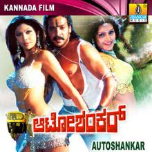 AUTO SHANKAR KANNADA FULL MOVIE WATCH ONLINE FREE OR DOWNLOAD