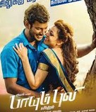 Paayum Puli 2015 Tamil Movie Video Songs