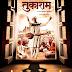 Tukaram (2012) DVDRip 700mb Download Links