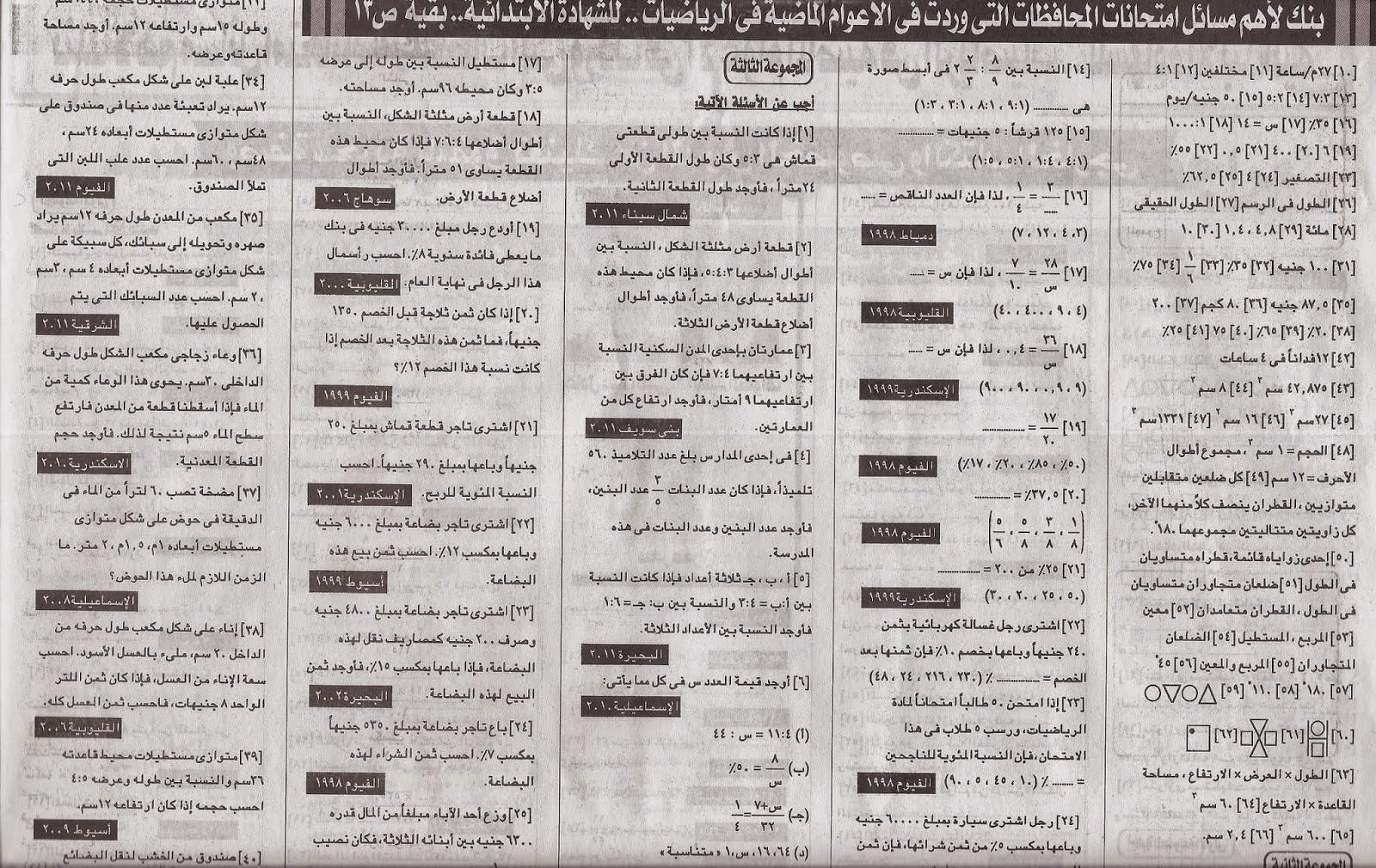 كل مراجعات ملاحق الجمهورية للترم الأول 2015 للشهادة الإبتدائية المنهاج المصري scan0058.jpg