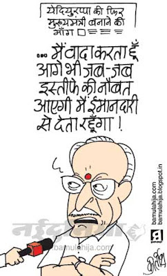 yeddiyurappa cartoon, bjp cartoon, corruption cartoon, indian political cartoon