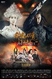 Download Film Zhongkui: Snow Girl and the Dark Crystal (2015)