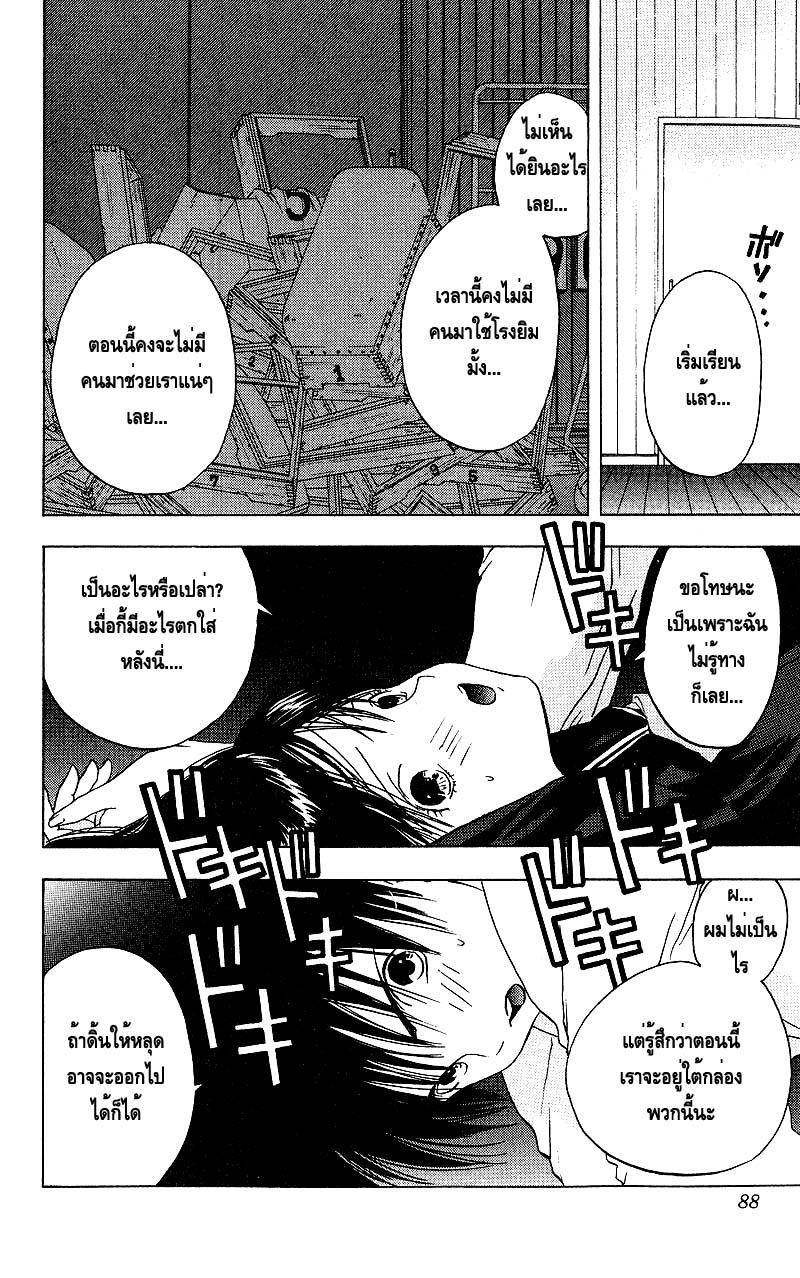 อ่านการ์ตูน Ichigo100 22 ภาพที่ 3