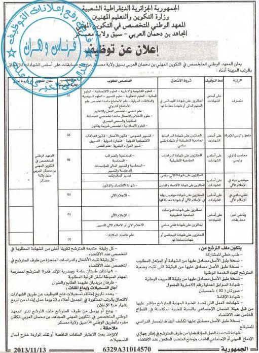 إعلان مسابقة توظيف في المعهد الوطني المتخصص في التكوين المهنس المجاهد بن دحمان العربي mascara+1.JPG