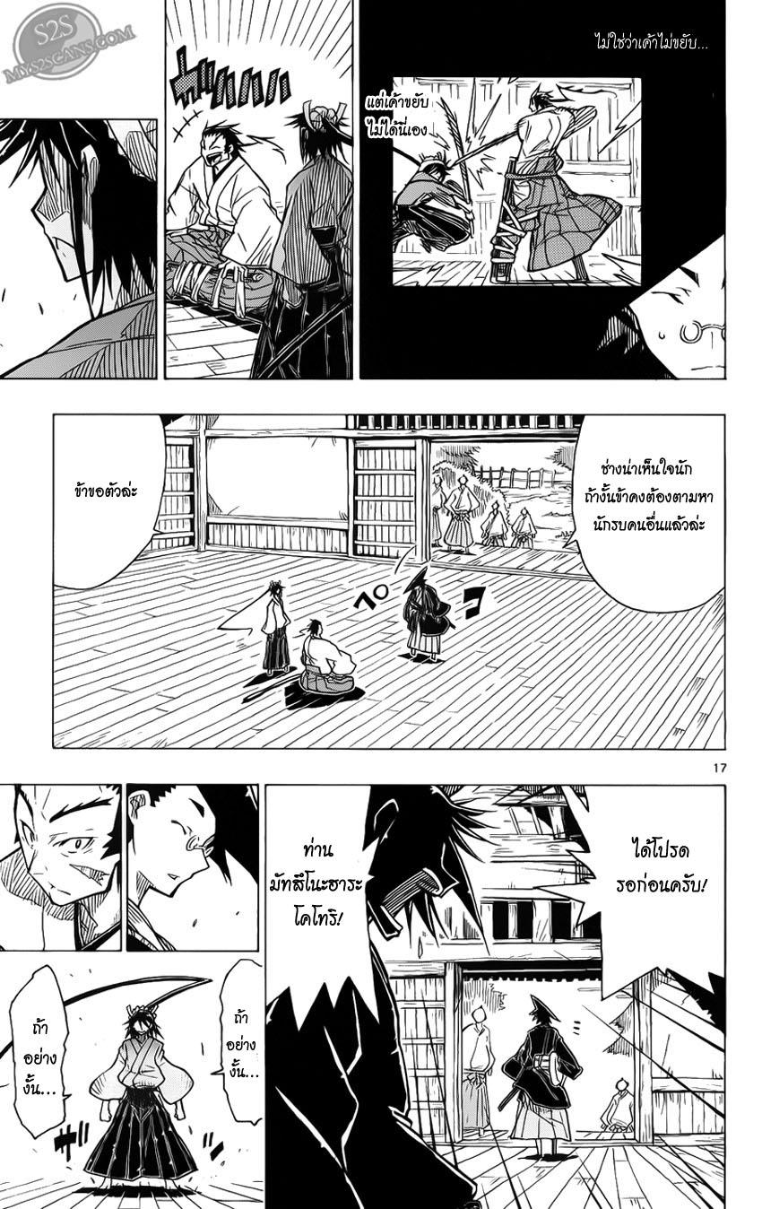 อ่านการ์ตูน Joujuu Senjin Mushibugyo 1 ภาพที่ 20