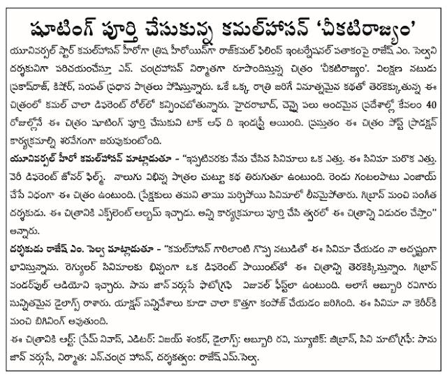 Cheekati Rajyam Telugucinemas