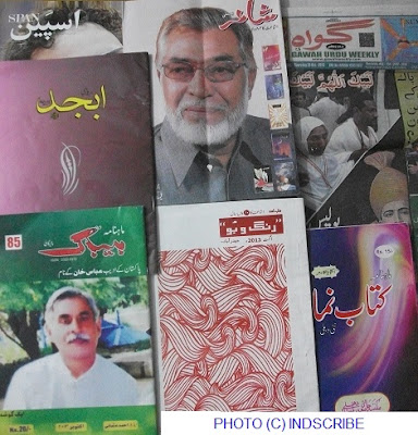 these are just a few urdu magazines lying on my study table among them