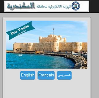 نتيجة للصف الثالث الإعدادى الترم الثاني اسكندرية 2015