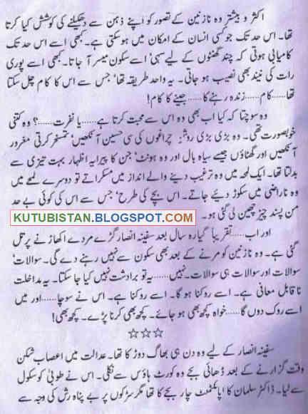 Sample page of the Pdf Urdu novel Janam Jan-e-Jahan by Aleem Ul Haq Haqqi
