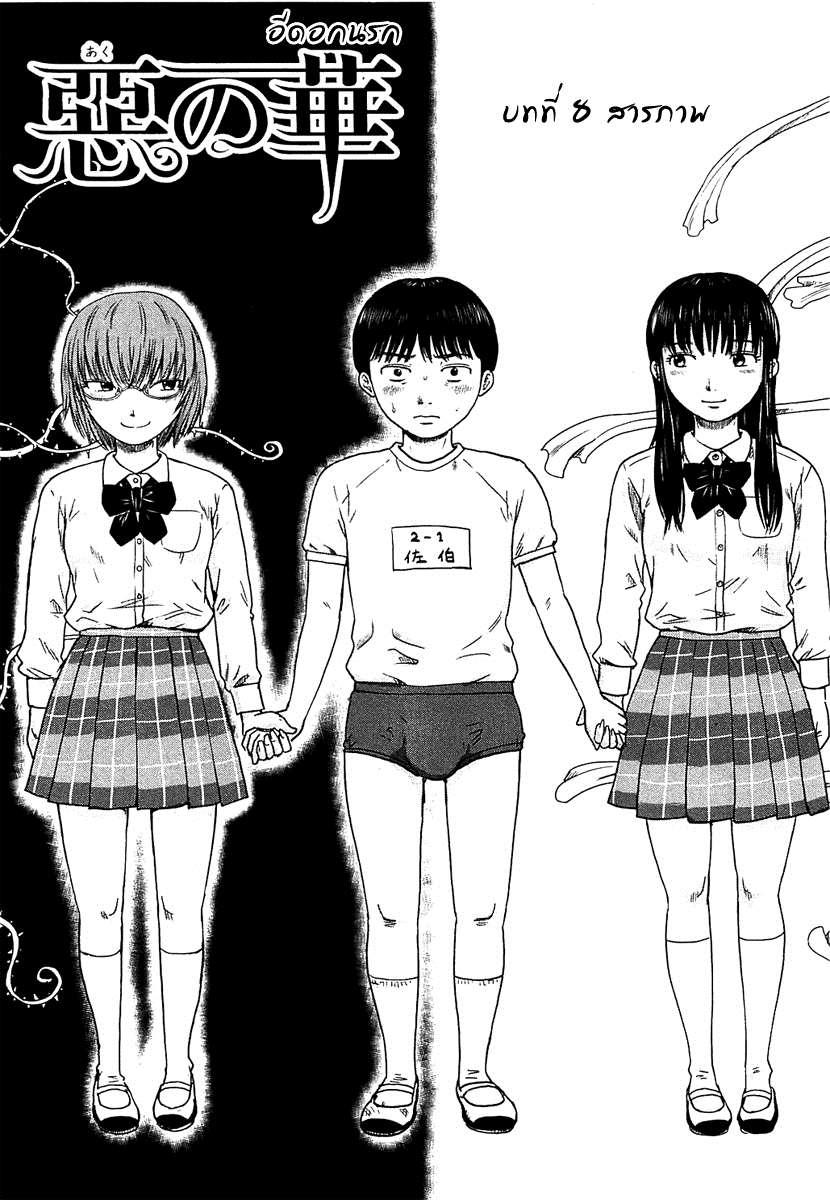 อ่านการ์ตูน Aku no Hana 08 ภาพที่ 2