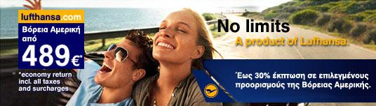 Lufthansa: Προσφορά για Η.Π.Α από 489€ - Κρατήσεις μέχρι 6/08/2013