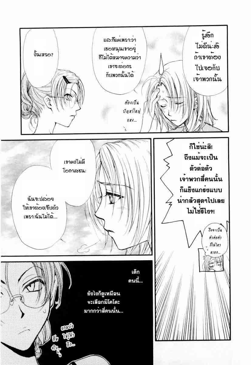 อ่านการ์ตูน Kakumei no Hi 6 ภาพที่ 8