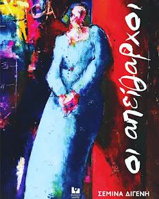 «Οι Απείθαρχοι» το νέο βιβλίο της Σεμίνας Διγενή κυκλοφορεί από τις Eκδόσεις «Κάκτος»