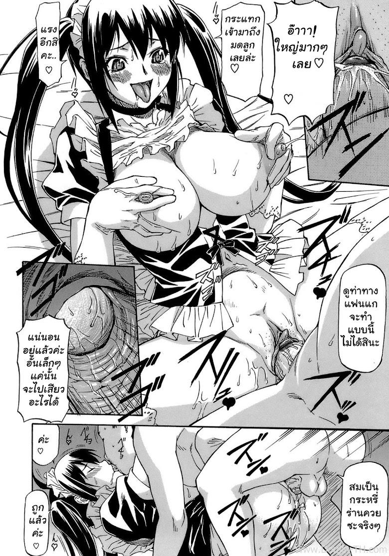 เสียตัวเพื่อช่วยเธอ 3 จบ - หน้า 20