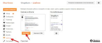 настройка шаблона блога в дизайнере шаблонов на blogger